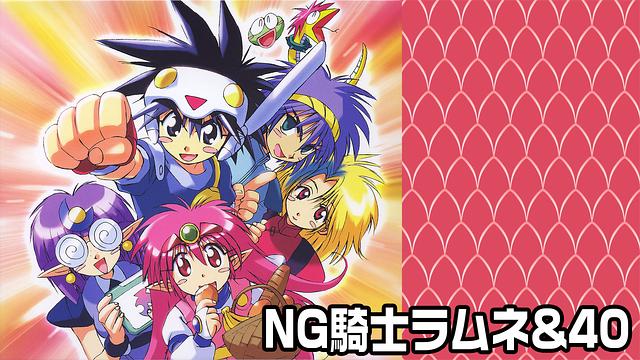 【まとめ】アニメ「NG騎士ラムネ&40」を無料視聴できる動画配信サービス