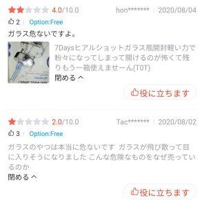 の福袋ネタバレ2020-12-2