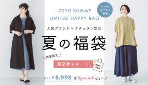 リンネルの福袋ネタバレ2020-2-2