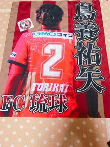 FC琉球の福袋の中身2020-11-1