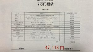 エアガン市場ファーストの福袋ネタバレ2020-9-2