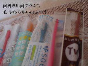 歯ブラシの福袋ネタバレ2020-9-2