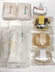 の福袋ネタバレ2020-11-2