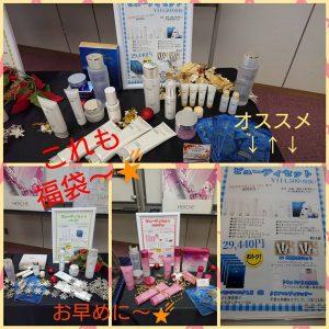 ミキモトの福袋ネタバレ2020-4-2