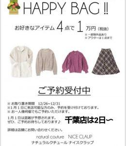 の福袋ネタバレ2020-3-2