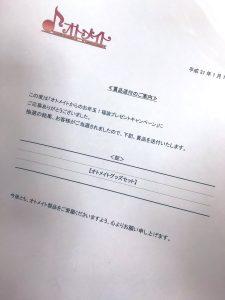 の福袋ネタバレ2019-4-2