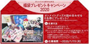 の福袋2020-3-3