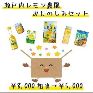 瀬戸内レモン農園の福袋の中身2020-3-1