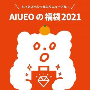 AIUEOの福袋の中身2021-7-1