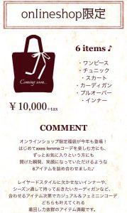 アクシーズファムの福袋ネタバレ2021-10-2