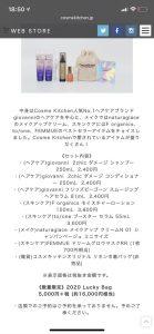 コスメキッチンの福袋ネタバレ2021-1-2
