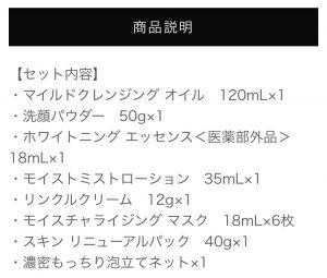 ファンケルの福袋ネタバレ2021-12-2