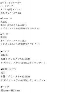 FILAの福袋ネタバレ2021-3-2