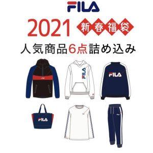 FILAの福袋の中身2021-3-1
