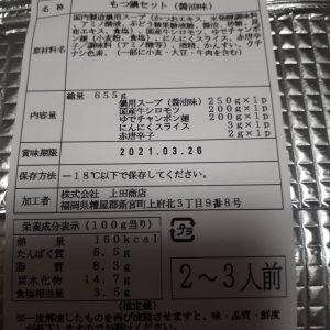 の福袋ネタバレ2021-2-2