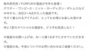 ファーファーの福袋ネタバレ2021-6-2
