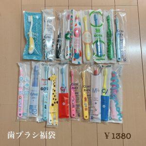 歯ブラシの福袋の中身2021-1-1