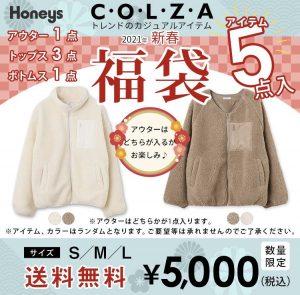 ハニーズの福袋ネタバレ2021-7-2