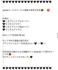 Jamieエーエヌケーの福袋ネタバレ2021-5-2