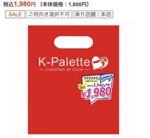 Kパレットの福袋ネタバレ2021-1-2
