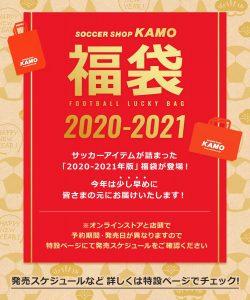 KAMOの福袋の中身2021-11-1