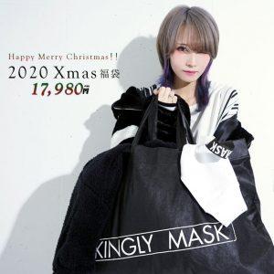 キングリーマスクの福袋の中身2021-14-1