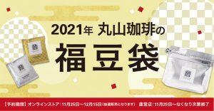 丸山珈琲の福袋の中身2021-10-1