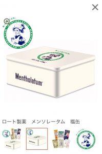 の福袋ネタバレ2021-7-2
