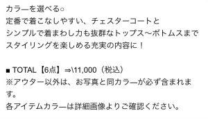 レイカズンの福袋ネタバレ2021-3-2