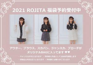ロジータの福袋を公開2021-12-4