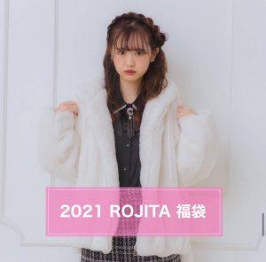 ロジータの福袋の中身2021-11-1