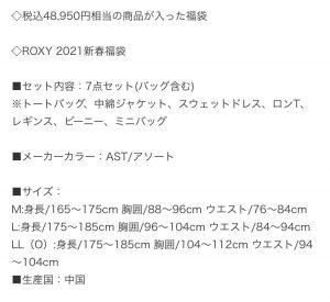 ロキシーの福袋ネタバレ2021-8-2