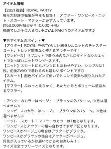 ロイヤルパーティの福袋ネタバレ2021-1-2