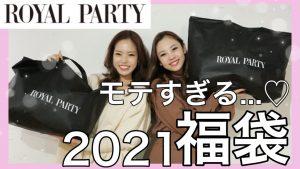 ロイヤルパーティの福袋の中身2021-2-1