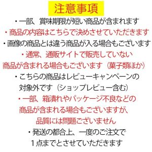 瀬戸内レモン農園の福袋ネタバレ2021-2-2