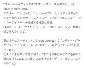 スナイデルの福袋ネタバレ2021-3-2