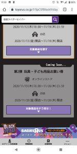 トイザらスの福袋ネタバレ2021-10-2