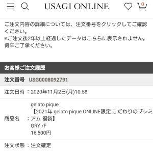 の福袋ネタバレ2021-4-2
