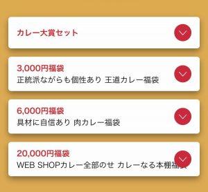 北野エースの福袋ネタバレ2021-11-2
