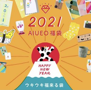 AIUEOの福袋の中身2021-4-1