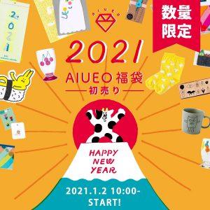 AIUEOの福袋の中身2021-2-1