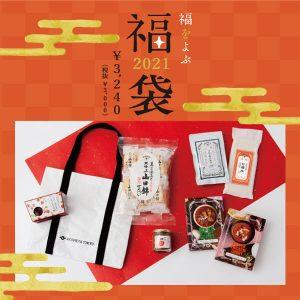 AKOMEYA TOKYOの福袋の中身2021-3-1