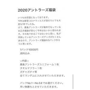 鹿島アントラーズの福袋の中身2021-5-1