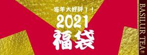 バシラーティーの福袋の中身2021-15-1