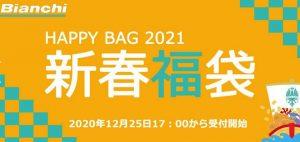 ビアンキの福袋の中身2021-9-1