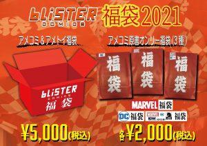 ブリスターコミックスの福袋の中身2021-8-1