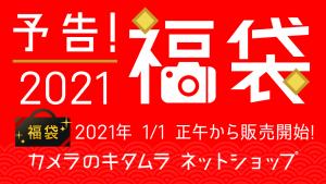 カメラのキタムラの福袋の中身2021-8-1