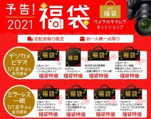 カメラのキタムラの福袋の中身2021-7-1