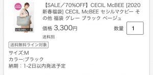 セシルマクビーの福袋ネタバレ2021-4-2