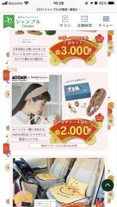 おしゃれ生活空間シャンブルの福袋ネタバレ2021-10-2